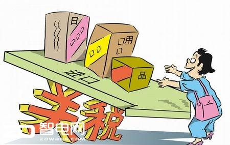 进口关税,消费品,冰箱洗衣机