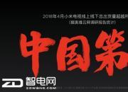 4月双线总出货量登顶中国第一 小米电视发最薄75英寸电视