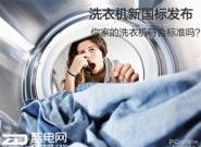 洗衣机新国标发布 你家的洗衣机符合标准吗?