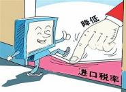 国务院:7月起洗衣机冰箱等进口关税将降低