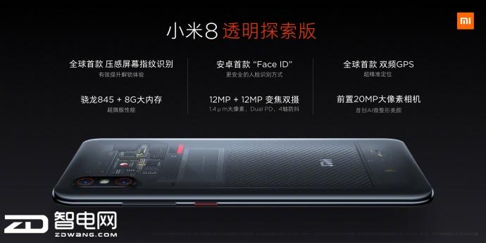侃哥:小米8正式发布 最高3699元还要啥自行车?