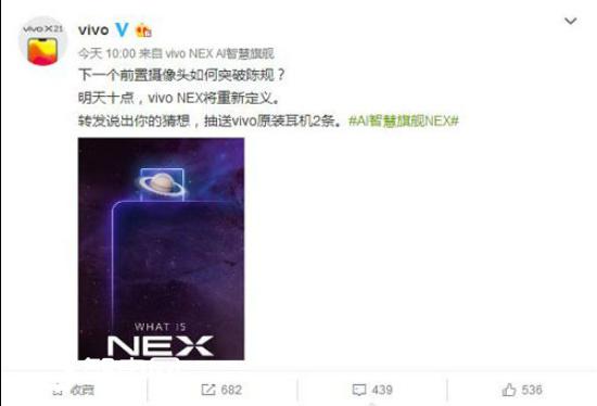 6月12日 看 vivo NEX全新旗舰如何突破陈规!