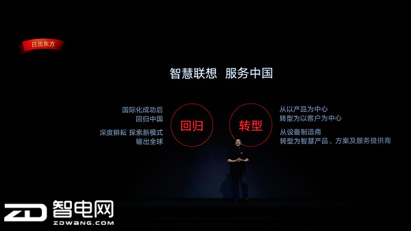 """定位""""良心优品 国民手机"""" 联想手机重新出发首推Z5旗舰"""