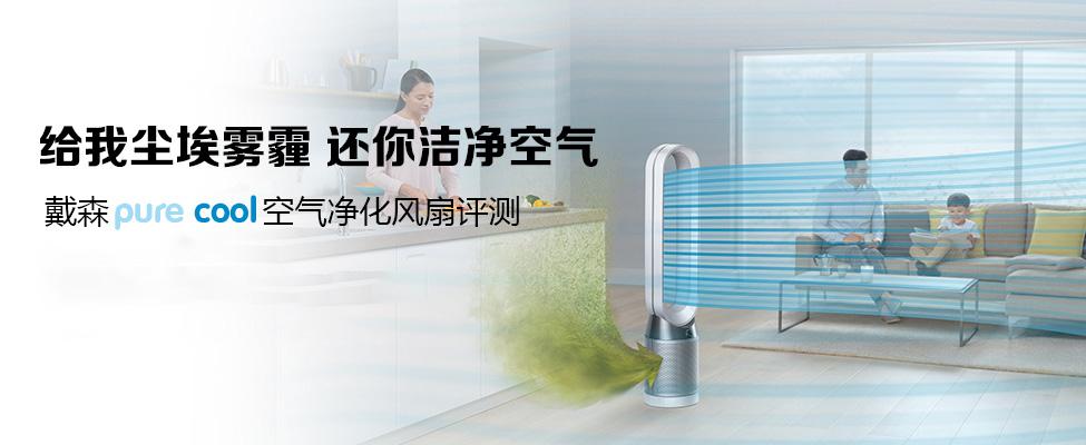 给我尘埃雾霾 还你洁净空气 戴森Pure Cool空气净化风扇评测