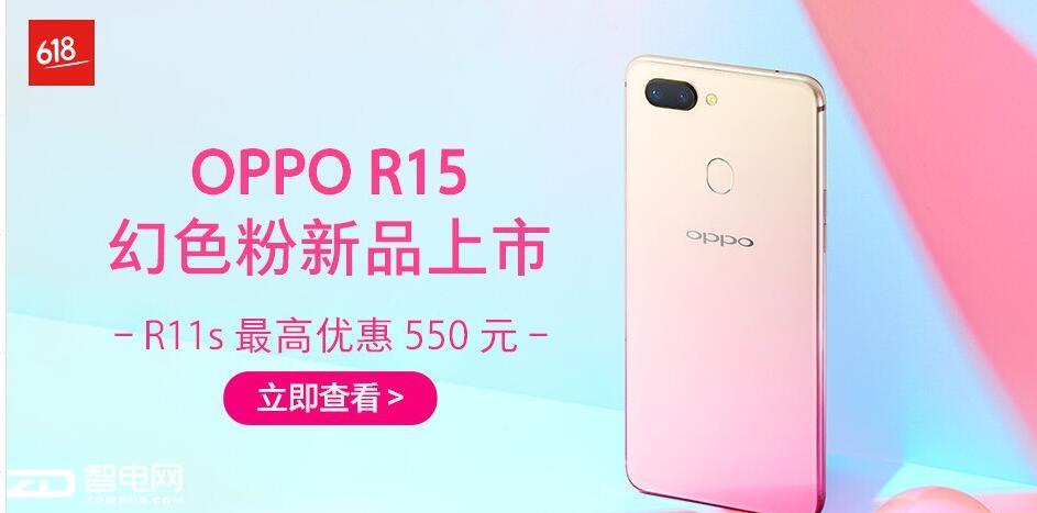 OPPO R15 全面屏双摄拍照手机 6月6日抢购