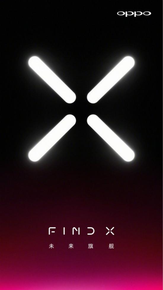 久等了!OPPO Find X于6月19日在法国巴黎!