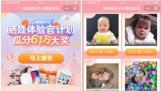 一款母婴小程序,如何快速撬动百万妈妈主动参与?