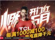 TCL 全线惠战 618开门红燃世界杯