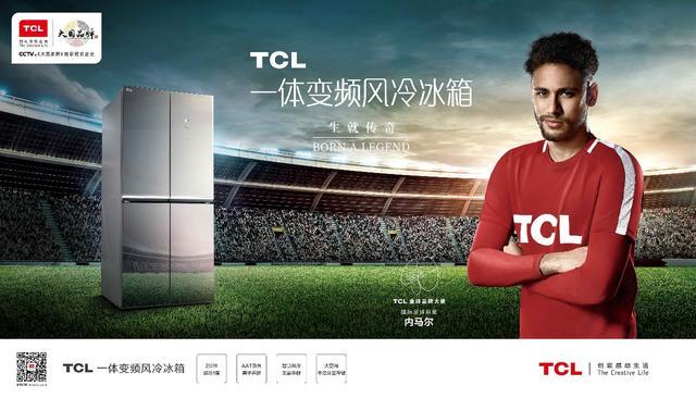 """冰箱市场吃""""定心丸"""" TCL 618再火一把"""