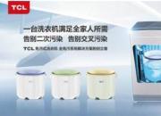 二胎时代迎来618 TCL免污桶中桶波轮洗衣机避免交叉污染
