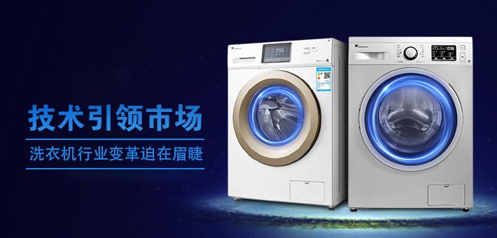 技术引领市场 洗衣机行业变革迫在眉睫