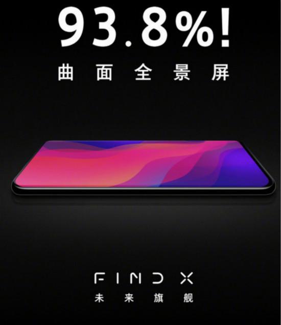 """侃哥:京东618""""疯狂两小时""""战报 OPPO Find X配置大曝光!"""