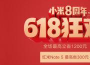 小米8周年火爆新品 6月26日10点开售