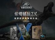 侏罗纪世界2限量礼盒 荣耀畅玩7X来裘