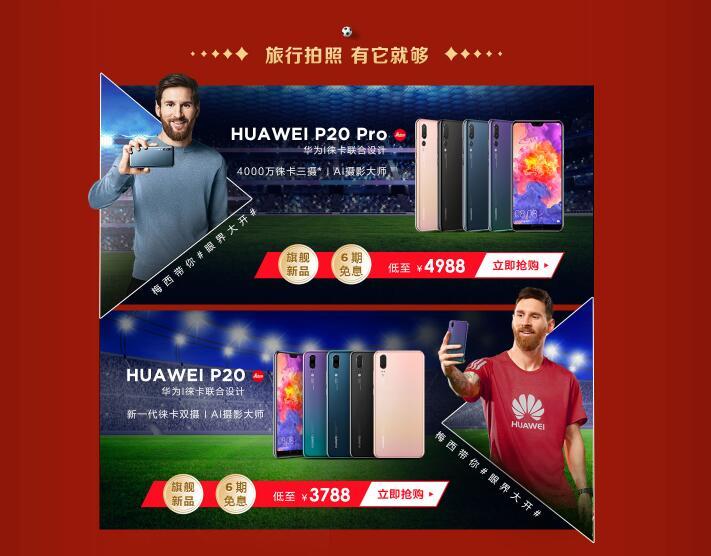 华为 HUAWEI P20 Pro 全面屏徕卡三摄来裘