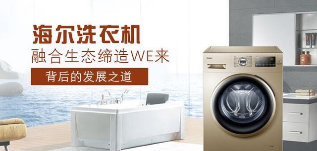海尔洗衣机融合生态缔造WE来 背后的发展之道