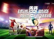 """足球赛季,球迷赞助商飞利浦电视邀你畅享""""视界杯""""!"""