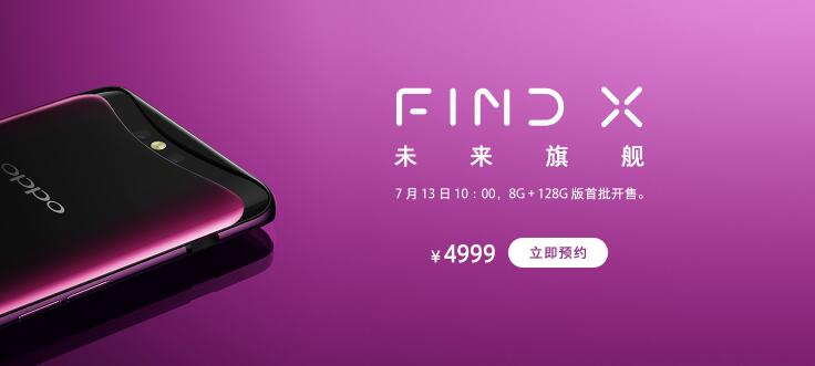 OPPO Find X双曲面全景屏手机  7月13日开售