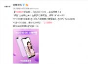 颜控福利!荣耀9i-梦幻紫版今日正式开售!