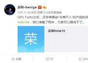"""荣耀Note10憋了两年 终于要出来""""吓人""""了"""
