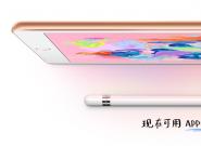 朝着iPhone X的方向发展 这样的iPad你会买单吗?