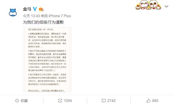 """招聘环节再现地域歧视 盒马回应似""""这锅我不全背"""""""