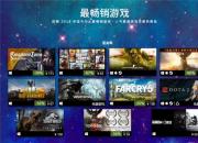 神舟带你 来看看Steam2018上半年游戏榜单!
