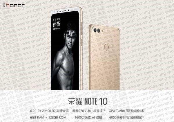 荣耀Note10北京见 预热海报引人遐想