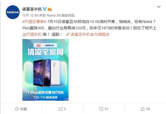 诺基亚X6极地白 将于7月10日上午正式发售!