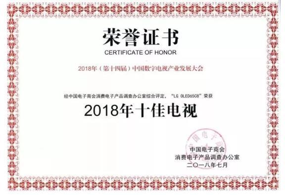 """LG OLED电视引爆品质消费 C8斩获""""2018年全国十佳电视"""""""