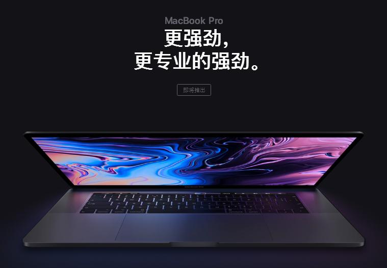 侃哥:苹果官网上新MacBook Pro;三星Note9海报曝真机