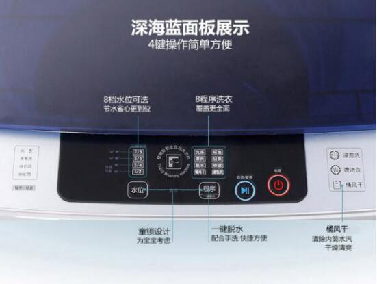学生租房一族的最爱 TCL 8公斤全自动波轮洗衣机