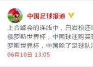 范志毅陪同指导:这么多世界杯活动里我觉得《天使纪元》最强势