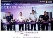 717海尔品牌节来袭 卡萨帝&苏宁打造高端家电狂欢