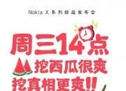 """诺基亚新品""""X5""""于7月18日正式发布!"""