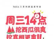 联发科P60刷存在感 Nokia X5正式发布