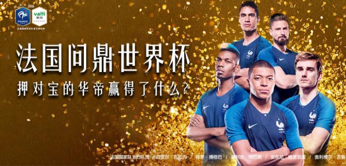 法国问鼎世界杯 押对宝的华帝赢得了什么?