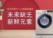 洗衣机牵手人工智能显尴尬 未来缺乏新鲜元素