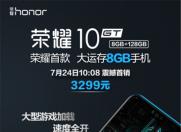 荣耀10 GT 明天首销 8GB超大内存已经安排上了!