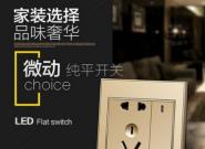 解锁新一代插座的秘密,SOK插座让你的生活简简单单
