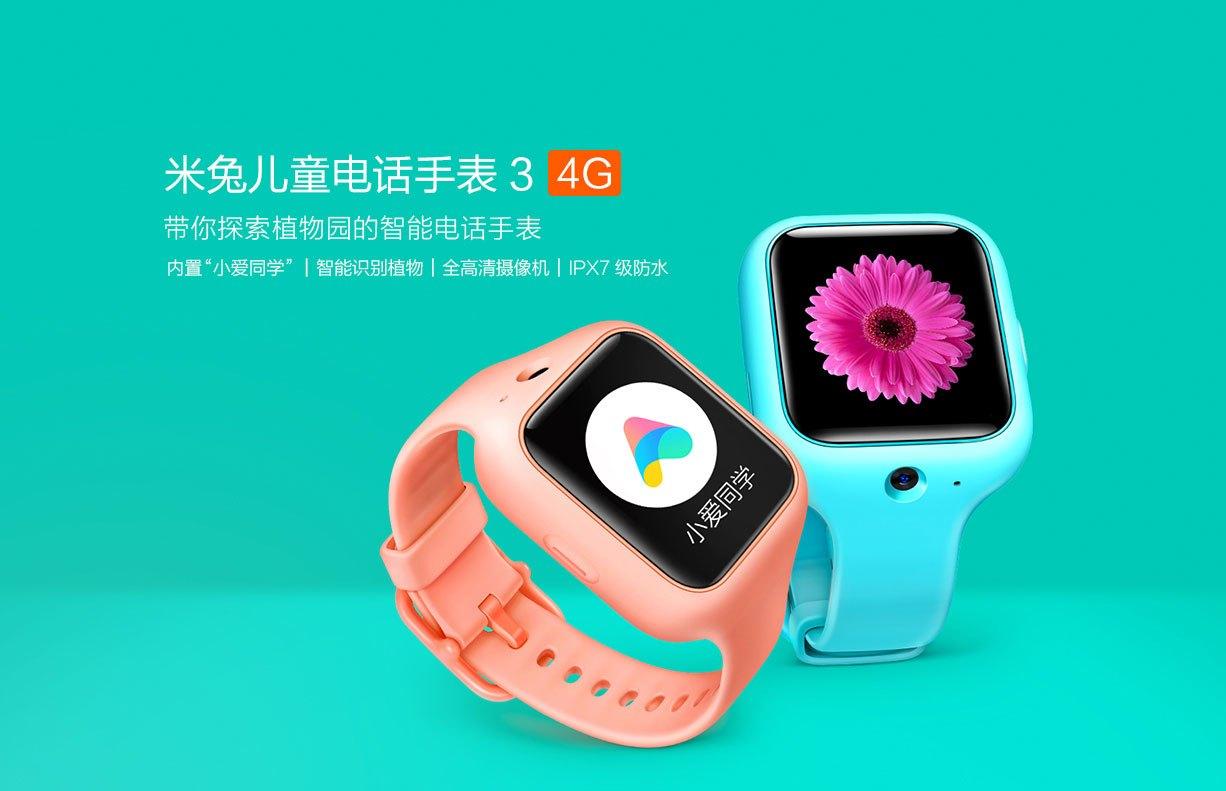 米兔儿童电话手表 3开售 多重定位带来更多保障!
