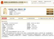 Facebook在杭州成立独资公司 脸书科技试水中国市场!