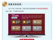 TCL电视300万奖池红包见者有份,7月28日不见不散