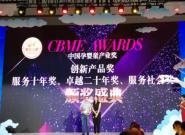 "2018CBME:会""说话""的海尔智能辅食料理机荣获创新大奖"