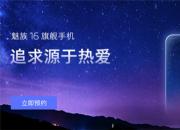 魅族16 将于8月8日发布 现已开启预约!