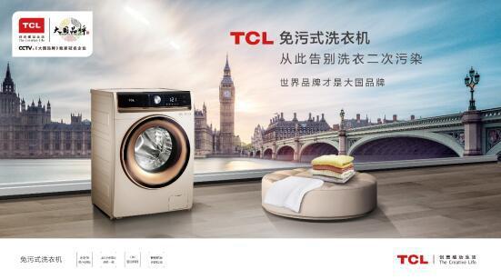 """8月8日 """"心・无界""""TCL冰箱洗衣机战略合作大会盛大开启"""