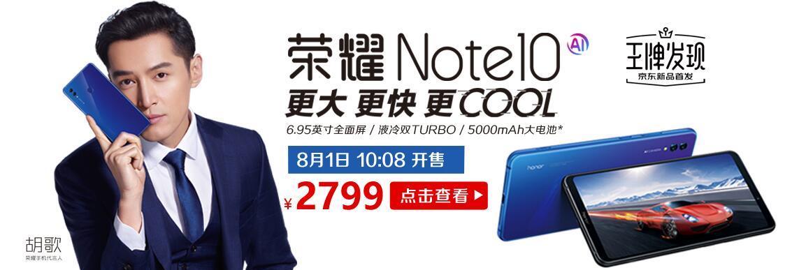 荣耀Note10 8月1日10:08开启