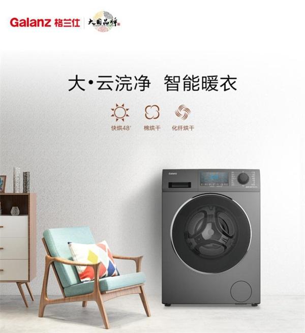 格兰仕洗衣机,洗烘一体机,健康生活什么样