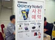 三星Note9或将提前发售!价格之谜即将揭晓