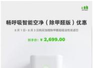抢占性价比至高点 畅呼吸空气净化器最高降幅达800元